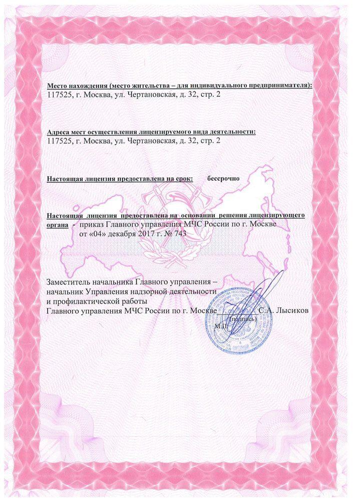 Лицензия МЧС России 77-Б.05572 от 04.12.2017г.