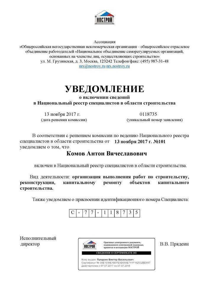 НОСТРОЙ - Комов А.В.