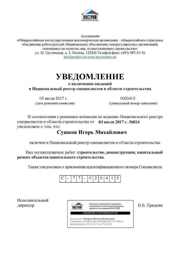 НОСТРОЙ - Сушков И.М.