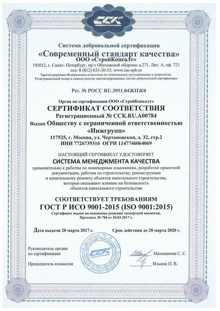 Сертификат соответствия ISO 9001-2015 (до 20.03.2020г.).