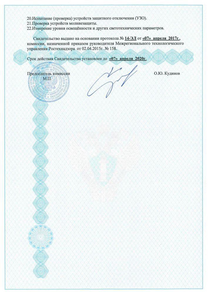 Свидетельство о регистрации электролаборатории (до 07.04.2020г.)